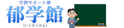 郁学館|静岡県修善寺の学習塾
